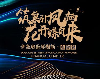 """青岛与世界对话:金融力量铸就""""财富之城"""""""
