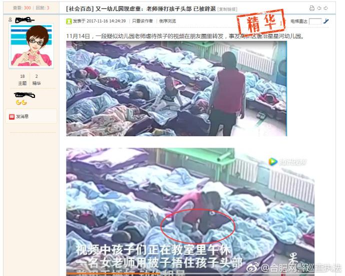 辟谣!网传合肥一幼儿园虐童系谣传 事发地实为济南