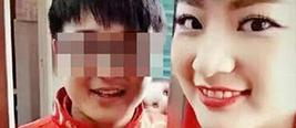 山东警方通报新婚女子下班后失联:系抢劫杀人案