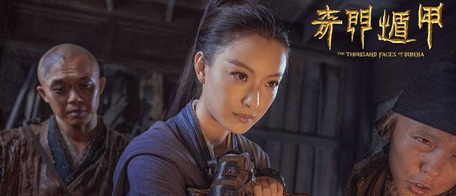 《奇门遁甲》曝IMAX版海报 徐克袁和平决战贺岁档