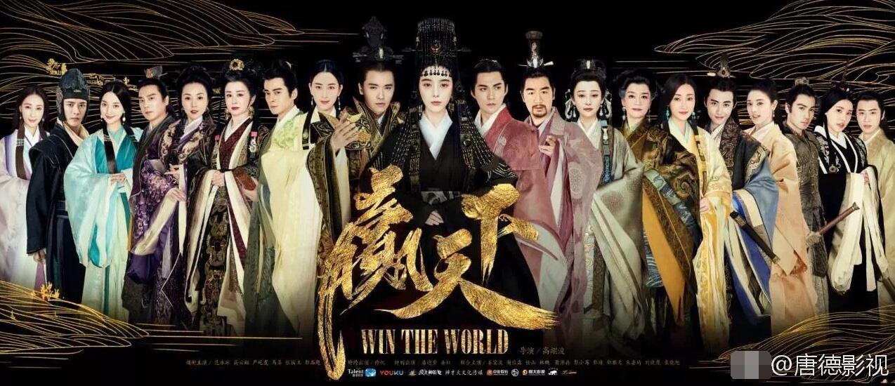 范冰冰《赢天下》定档江苏东方 首轮播映权卖出9.9亿