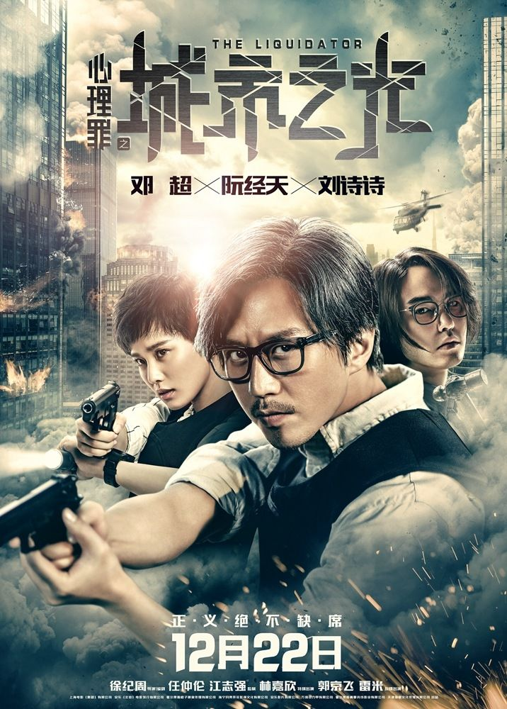 《城市之光》定档12.22 邓超领衔贺岁档唯一犯罪片