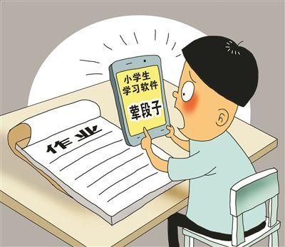 作业帮等App涉黄 小学生作业利器暗藏荤段子