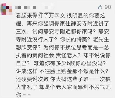 转载:亲历|上海静安寺,我两年内被一个老色狼猥亵三次
