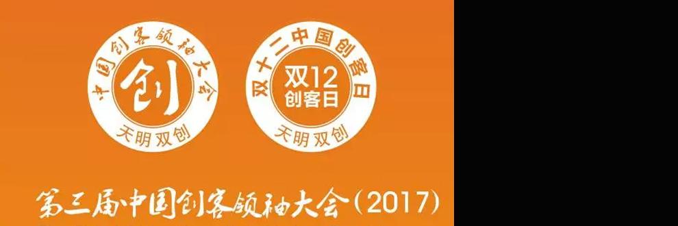 第三届中国创客领袖大会暨双12创客日报名通道开通