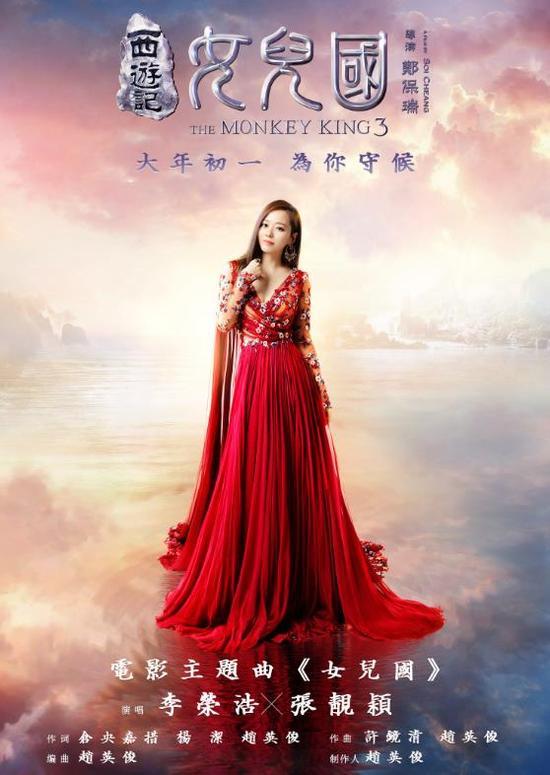 《女儿国》发布主题曲,李荣浩张靓颖联手献唱