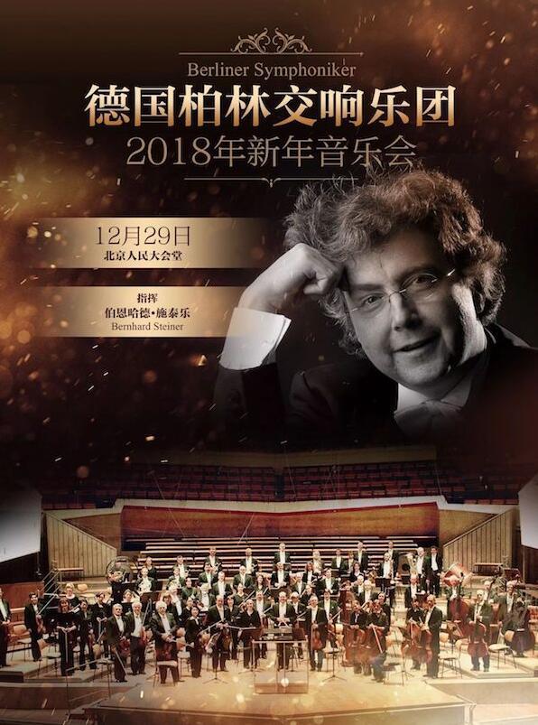 德国名团新年巨献,经典旋律点亮人大会堂