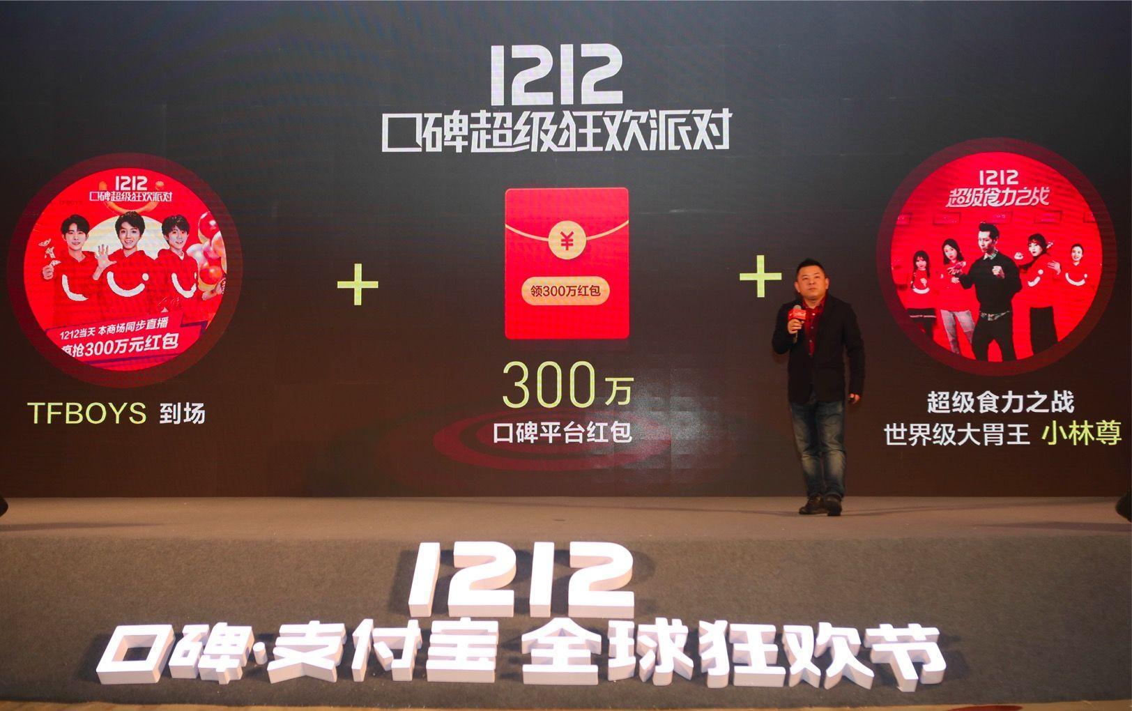 口碑双12启动 CEO范驰:做能管理线下流量的互联网公司