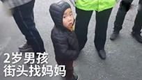 2岁娃街头找妈妈 双手插兜超级淡定