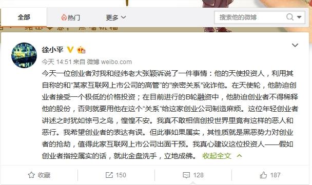 徐小平曝某投资人胁迫创业者接受低价 称是黑恶