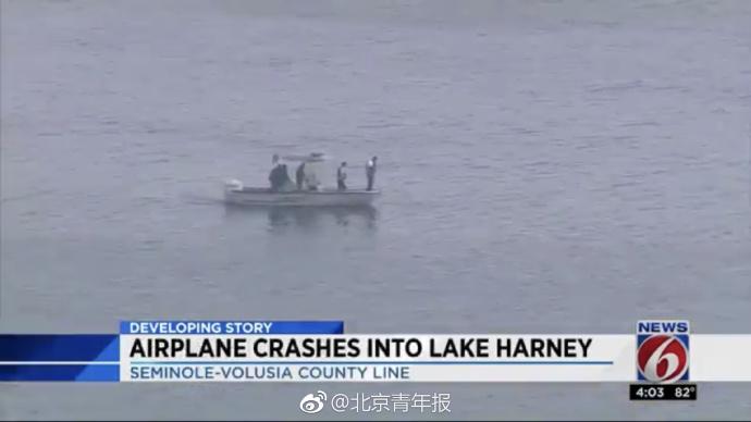 美国一教练飞机失事落水 两中国籍学员失踪