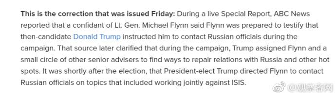 弗林认罪或是场闹剧 美媒就假新闻道歉