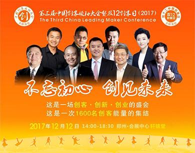 不忘初心 创见未来:第三届中国创客领袖大会
