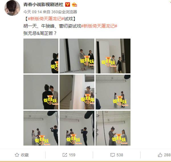 胡一天菅纫姿试戏新版《倚天屠龙记》 网友:胡一天不适合古装