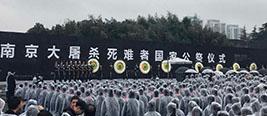 第三次南京大屠杀死难者国家公祭仪式举行