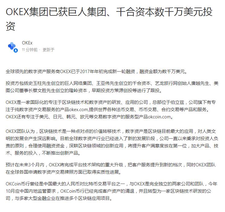 巨人网络于今年4月完成2720万美元投资OKcoin