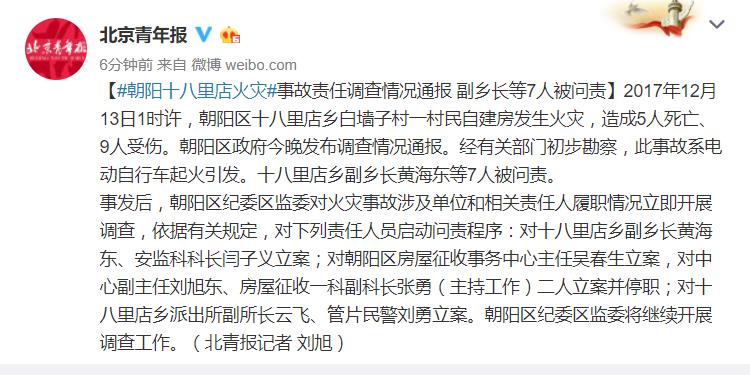 北京朝阳火灾事故调查通报:副乡长等7人被问责