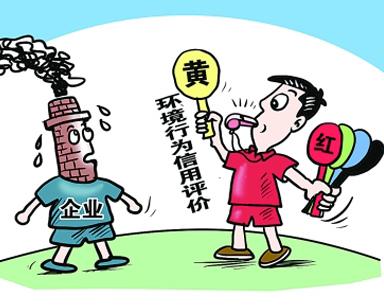"""重庆市建立环境信用评价""""红黑""""企业名单制度"""