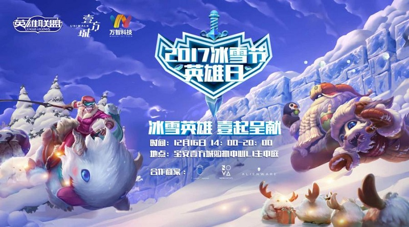 传递激情欢乐 2017英雄联盟冰雪节英雄日落幕图片