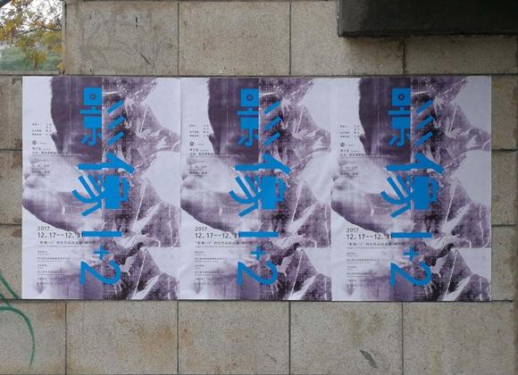 傅文俊从不同的角度展示和梳理数绘摄影的学术价值