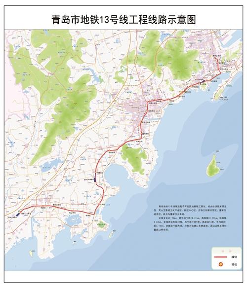 青岛地铁13号线实现轨通 明年全线开通