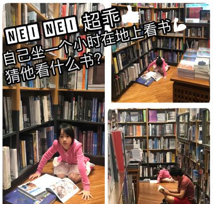 吴尊晒NeiNei趴在书店看书入迷 与网友互动猜读什么书