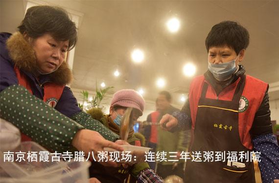 南京栖霞古寺腊八粥现场:连续三年送粥到福利院