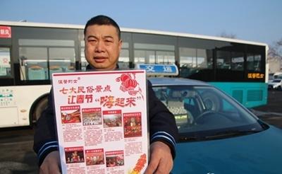 """出租车上设春节庙会、灯会指南 攻略岛城""""年味"""""""