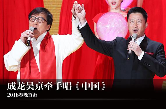 成龙吴京牵手唱《中国》