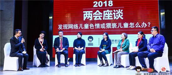 """2018""""女童保护""""全国两会代表委员座谈会在京举行"""