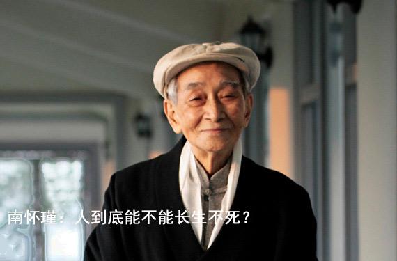 南懷瑾:人到底能不能長生不死?