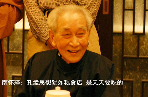 南懷瑾:孔孟思想猶如糧食店 是天天要吃的