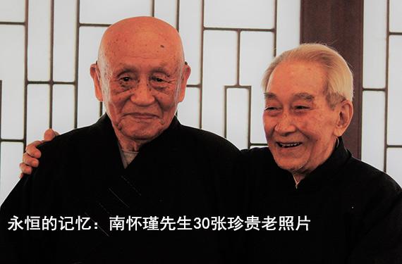 永恒的記憶:南懷瑾先生30張珍貴老照片