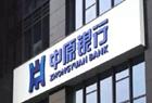 中原银行与国开行战略合作签约仪式在郑举行