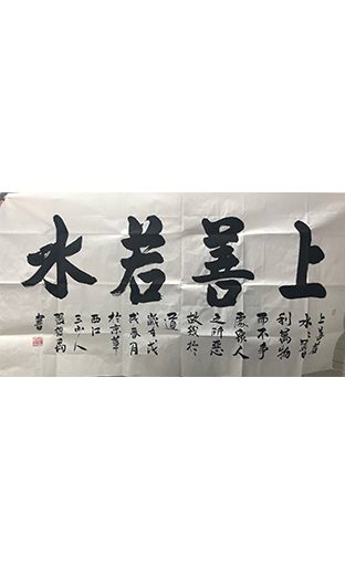 张继禹书法