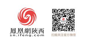 凤凰陕西官方微信