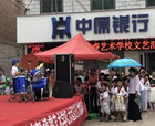 中原銀行商丘分行河堤支行聯合藝校舉辦七夕大型演出活動