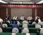 """河南省张弓酒厂""""新东家""""在郑召开?#25945;?#35265;面会"""