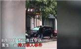 南京街头有人持刀行凶!先撞飞一男一女后下车砍杀