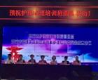 商丘第一人民醫院舉行市護理學會心血管內科護理專業委員會成立大會