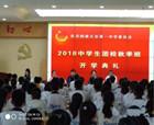 商丘市第一中學舉行2018中學生團校秋季班開團儀式