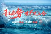 """青島乘勢!世界看""""上合"""":中國的決心,青島的機遇"""
