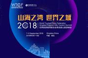 山海之灣 世界之城:2018青島香山旅游峰會