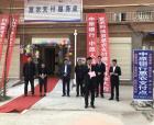 中原银行虞城杜集支行任菜园惠农点开业