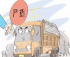 """商丘市渣土辦秋冬季揚塵治理敢于""""亮劍"""" 一天開出21萬元罰單"""