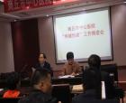 """商丘市中心醫院再度召開 """"兩城""""創建工作推進會"""