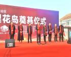 宁陵县石桥镇打造中国养老生态基地——梨花小镇