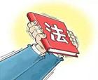 """睢县法院:替友担保成""""老赖"""" 法官点拨方醒悟"""