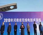 2018年河南省無線電技術演練活動圓滿結束