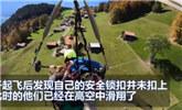 男子滑翔時忘扣安全鎖 懸吊空中飛行2分多鐘
